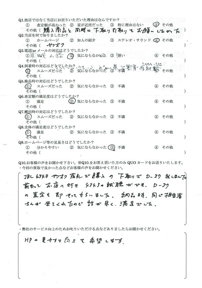 【出張】神奈川県横浜市のK様