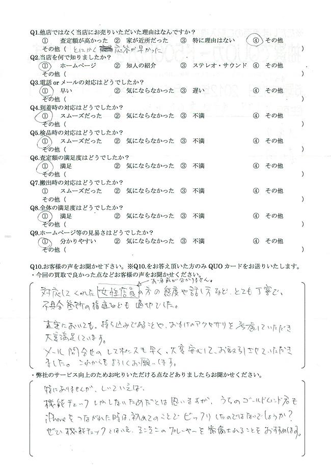 【持込】東京都豊島区のN様