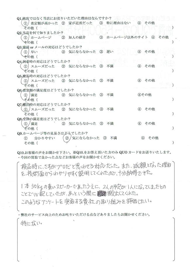 【出張】東京都西東京市のK様