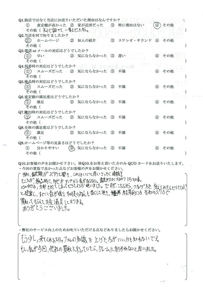 【出張】神奈川県神奈川区のS様
